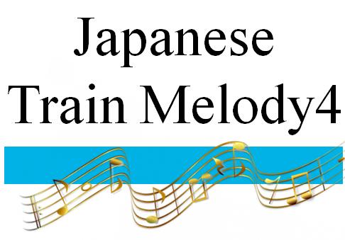 Train Melody of Japanese Rail4 - screenshot