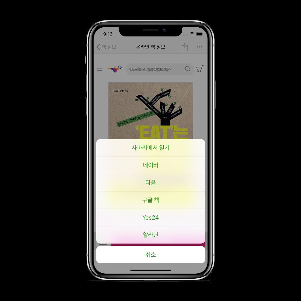 북트리 도서관리앱 온라인 책정보 변경