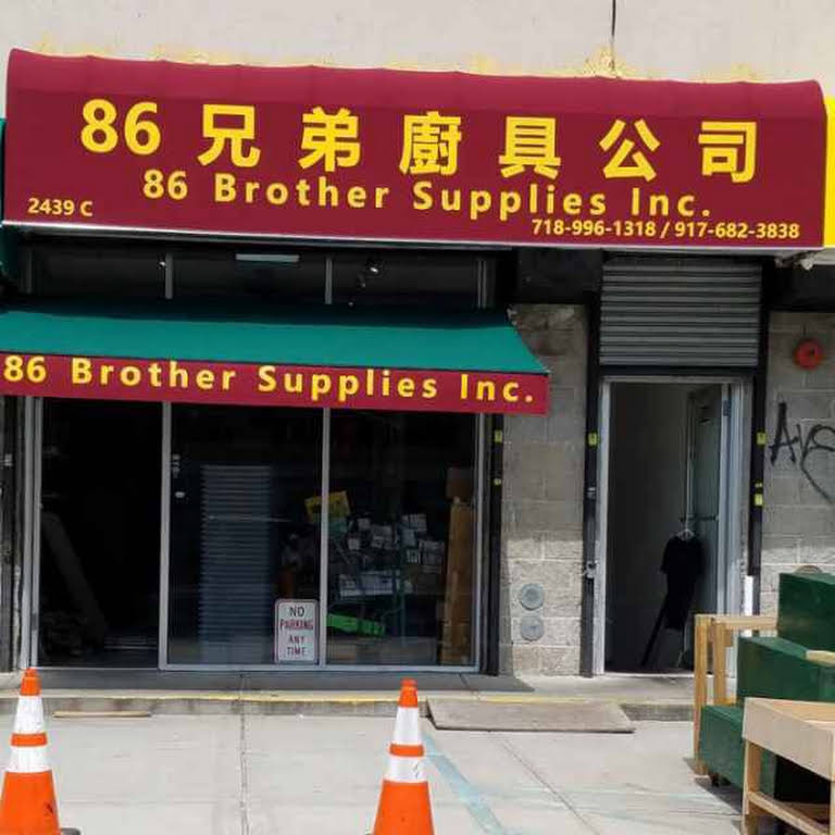 Brother Supplies Inc - Kitchen Supply Store in Brooklyn