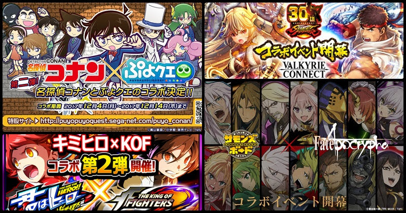 [Collaboration] เกมมือถือโซนญี่ปุ่นโคลาโบต้นเดือนธันวาคม!