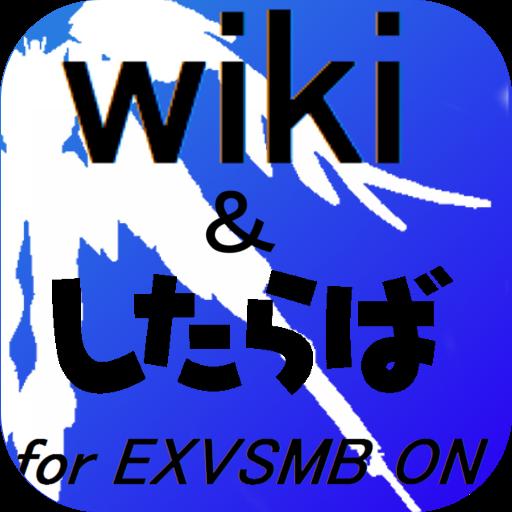 マキブonまとめアプリ「EXVSMBON.W」