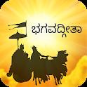 Bhagavadgita in Kannada (ಕನ್ನಡದಲ್ಲಿ ಭಗವದ್ಗೀತೆ) icon