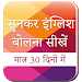 Learn English Speaking From Hindi in 30 Days Icon