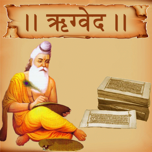 Sama Veda In Hindi Pdf