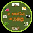 UnaveyMarundu Tamil Medicine apk