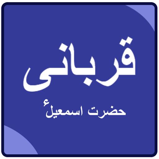 Hazrat Ismail AS ki Kahani