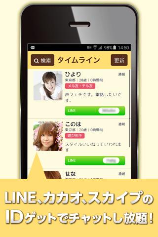 初めてのID交換~完全無料出会系アプリで友達探し!