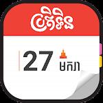Khmer Smart Calendar 4.7