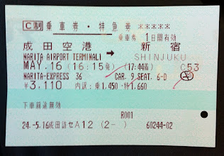 Photo: Narita Express ticket.