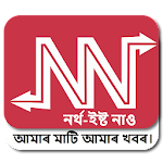Northeast Now Assamese Icon