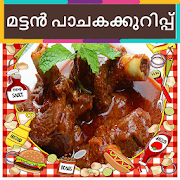 Mutton Recipes In Malayalam