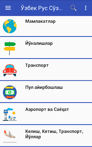 O`zbek Rus So`zlashgichi  screenshots 4