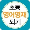 초등영어영재되기 icon
