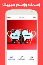 إسمك وإسم حبيبك في صورة 2017 - screenshot thumbnail 04