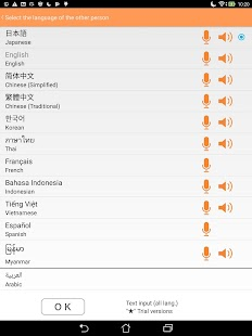 VoiceTra(Voice Translator) – Miniaturansicht des Screenshots