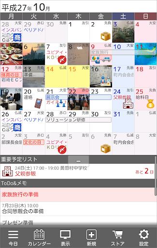 ジョルテ - カレンダー&システム手帳・日記・ウィジェット