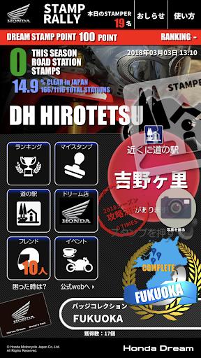 Honda Dream Stamp Rally 3.0.6 Windows u7528 1