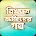 বিখ্যাতদের মজার গল্প golpo app icon
