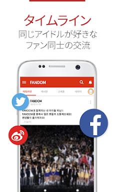 ファンダム for Super Juniorのおすすめ画像2