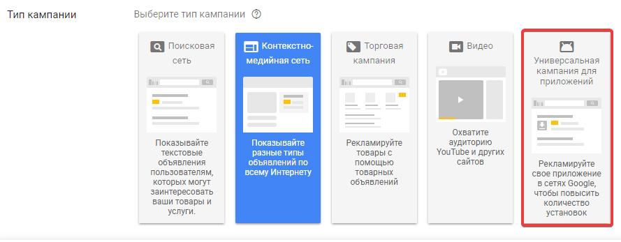 Реклама приложений в Google AdWords