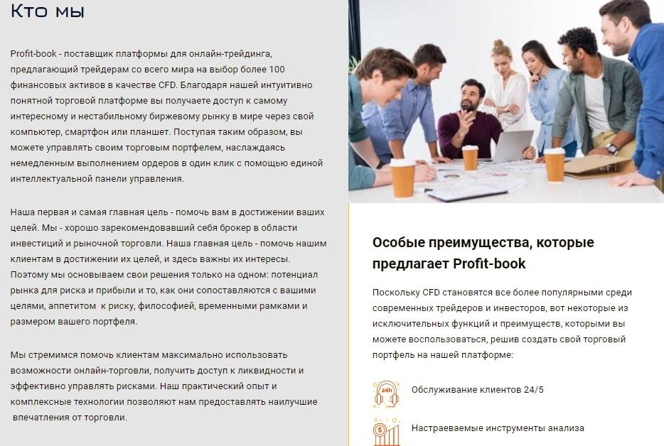 Что за брокер Profit-book? Отзывы и особенности работы компании в 2021 обзор