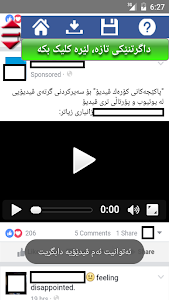 داگررەی ڤیدێۆی فەیسبووک screenshot 2