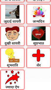 Dard Shayari 2018 Hindi - náhled