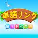 単語リンク - Androidアプリ