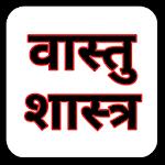 Vastu Shastra -Get Vastu Vidya Icon