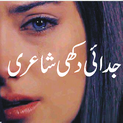 Sad urdu poetry duki shari - Apps on Google Play