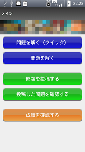投稿クイズ【スラムダンク】