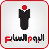 youm7 now اليوم السابع الان