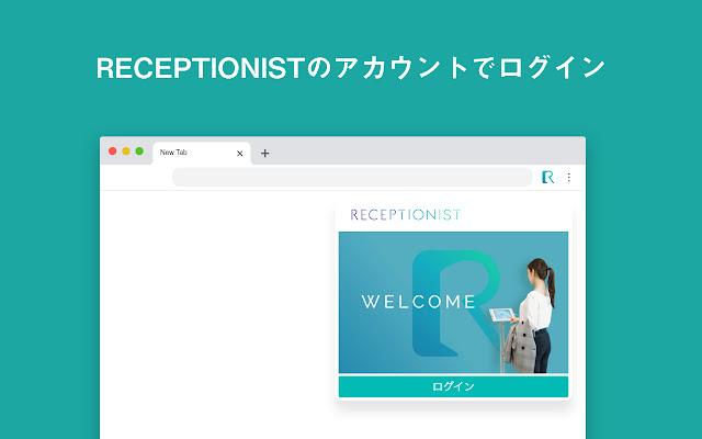 RECEPTIONIST Chrome Extension