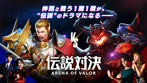 伝説対決 -Arena of Valor- 1.29.1.3 APK MOD screenshots 1