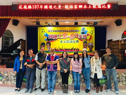 107年國境之東-歌詠家鄉本土歌謠比賽