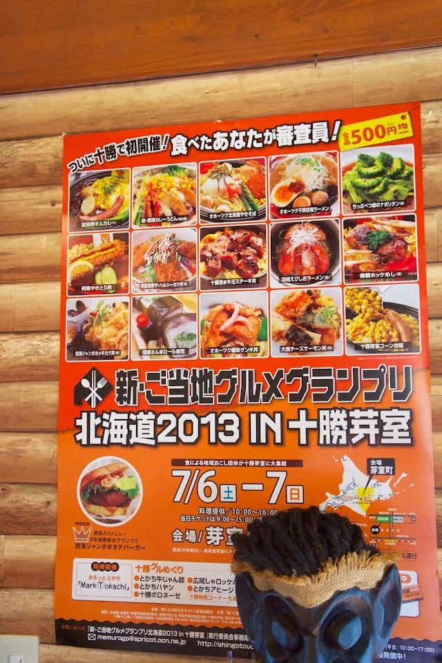 新・ご当地グランプリ北海道2013IN十勝芽室