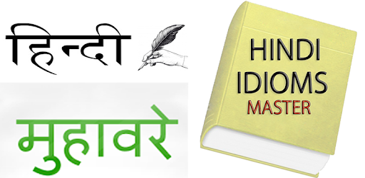 Offline Hindi Idioms महवर Apps On Google Play