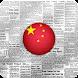 中国ニュース - Androidアプリ