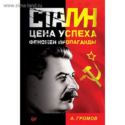 Сталин. Цена успеха, феномен пропаганды. Громов А.Б.
