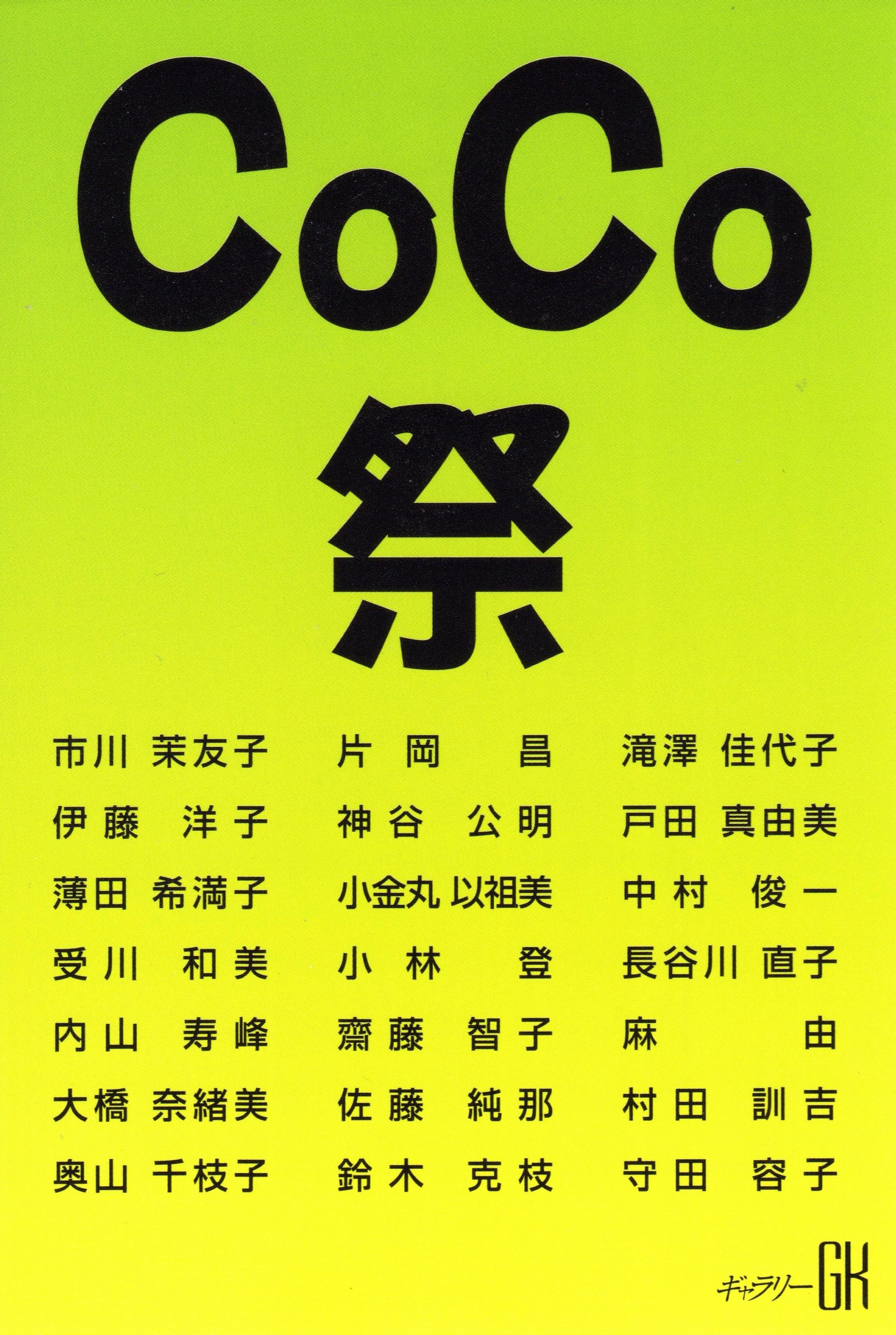 「CoCo祭」。(伊藤 洋子 も 出品)
