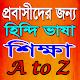 সম্পূর্ণ বাংলায় হিন্দি ভাষা শিক্ষা~Learn Hindi for PC-Windows 7,8,10 and Mac