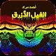 Download رواية الفيل الأزرق - أحمد مراد For PC Windows and Mac