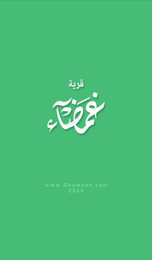 غمضاء Ghumdah