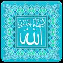 اسماء الله الحسنى ( الاول) icon