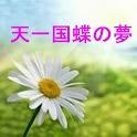 天一国蝶の夢 icon