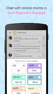 Indian Pregnancy & Parenting Tips,The Babycare App - náhled