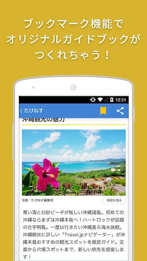 免費下載旅遊APP|格安旅行の価格比較・予約/観光ガイド トラベルjp app開箱文|APP開箱王