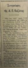 Photo: 2-8-1972 Συνεστίαση της Α.Ε. Κοζάνης