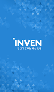 인벤 - INVEN- screenshot thumbnail