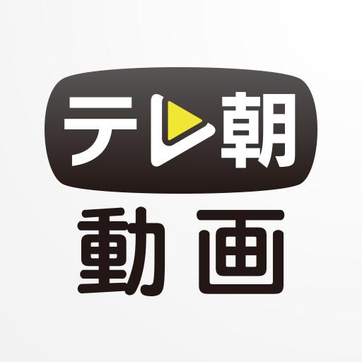 テレ朝 動画